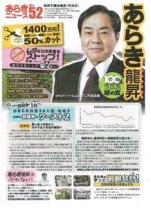 ニュース52号(表)150302 001