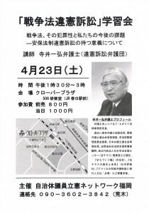 違憲訴訟学習会チラシ160318