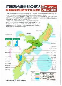沖縄の基地160407 001