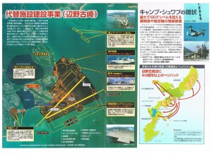 辺野古新基地計画160407 001