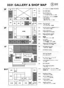 アーツ千代田3331(案内)160825167