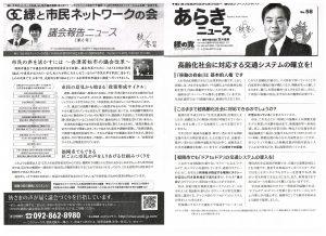 あらきニュース58号170113 001