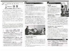 あらきニュース58号(その2)170113 001