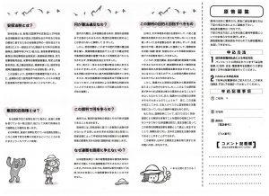 違憲訴訟原告募集チラシ(うら) 001